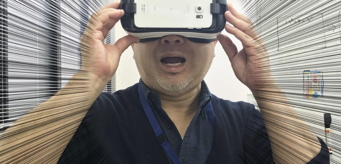 VRに驚く調査員K